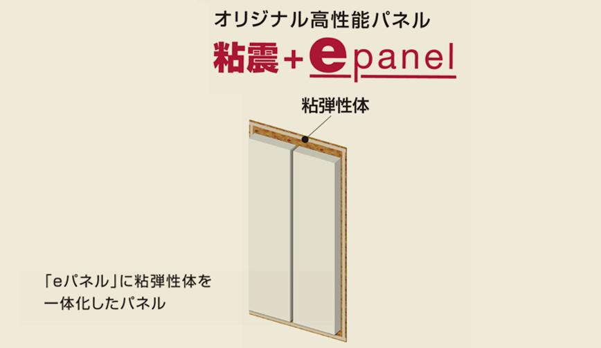 粘震e-panelイメージ