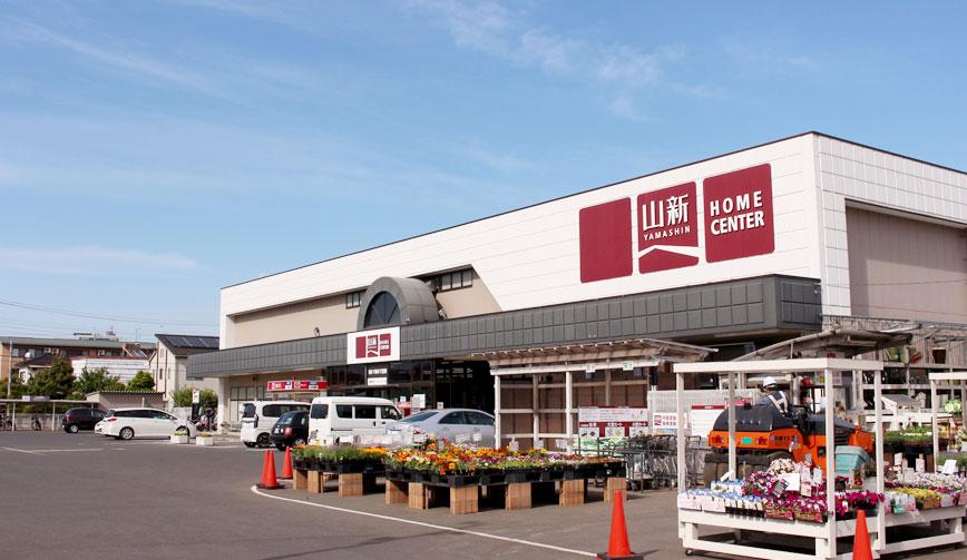 ホームセンター山新平須店